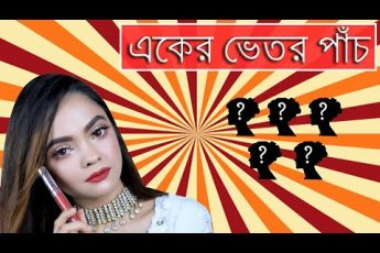 একের ভেতর পাঁচ | An Easy Eye look with multiple Lipstick | Eye makeup | Eye Makeup For beginner