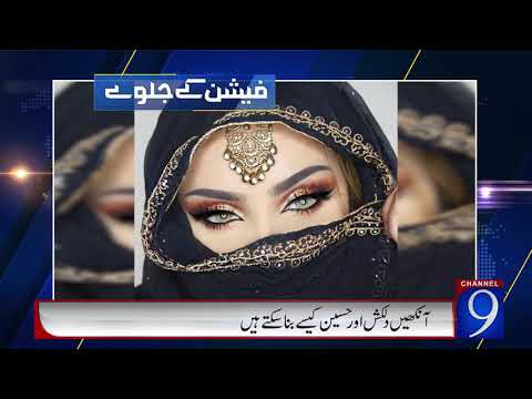 How To Have More Attractive Eyes | Eye Beauty Tips | 9 News HD