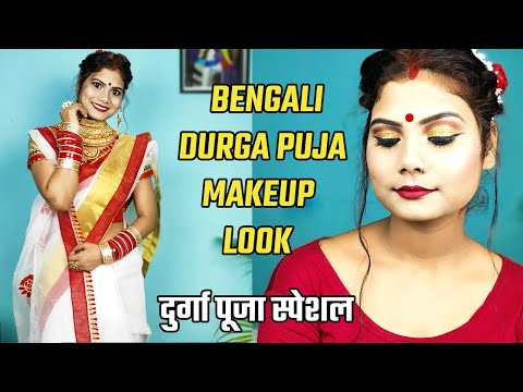 DURGA PUJA MAKEUP LOOK/TRADITIONAL BENGALI MAKEUP TUTORIAL 2019 (Gold Glitter eyes)