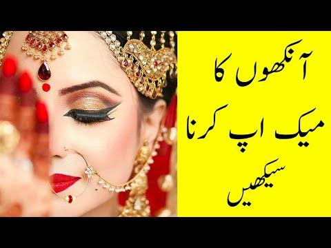 Step By Step Eyes Makeup For Beginner | Learn Eyes Makeup At Home